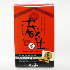 生チョコサブレ 蔵生(黒)