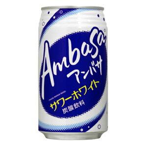 18702-0835アンバサ サワーホワイト 350ml缶×24本
