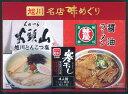 旭川名店味めぐり ラーメン4食セット(山頭火塩2食・蜂屋醤油2食)(dk-2 dk-3)