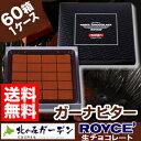 ロイズ 生チョコレート【ガーナビター】ROYCE 60箱入り...