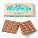 ロイズ板チョコレート115g【クリーミーミルク】ROYCEロイズの正規取扱店舗(dk-2dk-3)