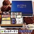 ロイズ コレクション 【ブルー】 ROYCE (dk-2 dk-3)【532P14Aug16】