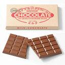 ロイズ 板チョコレート125g 【ミルク】 ROYCE ロイ...