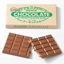 <送料込>ロイズ板チョコレート120g【アーモンド入り】ROYCE30箱入り1ケースロイズの正規取扱店舗(dk-2dk-3)
