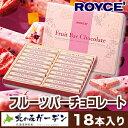 ロイズ フルーツバーチョコレート 【18本入】 ROYCE (dk-2 dk-3)