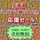 楽天週間ランキング1位獲得!!コロナに負けるな!!応援セール「まるごとスイートポテト」24本 北海道...