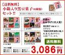 北尾の黒豆菓子6種類セット【送料無料】【楽ギフ_包装】