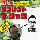 【送料無料 】【忘年会・クリスマス・新年会】【オリジナル顔プリントTシャツ 】オリジナルTシャツ 誕