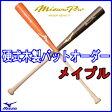 ミズノプロ(mizuno pro) 硬式用木製バット オーダー メイプル 2TW-11600【送料無料】【野球用品/プロモデル/メープル】