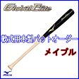 ミズノ(mizuno) 軟式用木製バット オーダー グローバルエリート メイプル 2TN-31300【送料無料】【野球用品】
