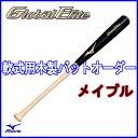 ミズノ(mizuno) 軟式用木製バット オーダー グローバルエリート メイプル 1CJWR90100【送料無料/野球用品】