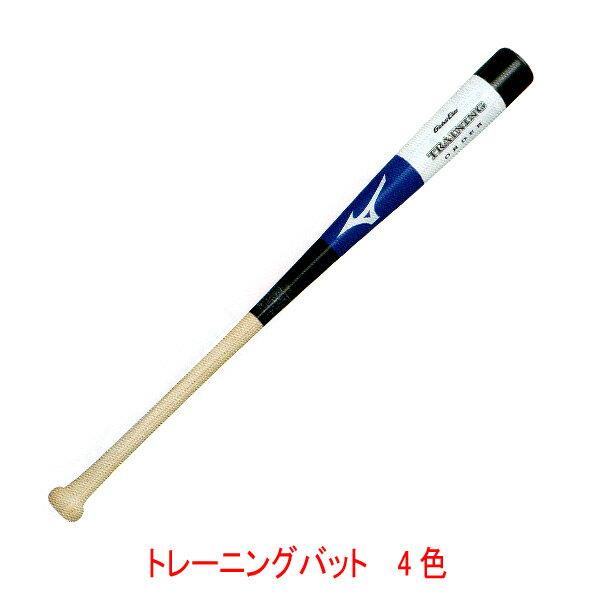ミズノ(mizuno) トレーニングバットオーダー グローバルエリート 打撃可能 4色パターン 2TT-23100【野球用品】