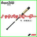 SSK(エスエスケイ) リーグチャンプ 木製ノックバットオーダー NBW14T 竹(合板加工)【送料無料】