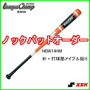 SSK(エスエスケイ) 木製ノックバットオーダー リーグチャンプ NBW14HM 朴+打球部メイプル貼り【送料無料】