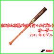 SSK(エスエスケイ) 木製バットオーダー 竹+メイプル PRO47PB 日本製【送料無料】【納期:21日程度】