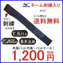 【ネーム刺繍入り】【R】ミズノ(mizuno) バットケース(1本入れ) サイズ:L93×W11 25ZA06809【メール便なら送料無料】
