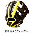 アシックス(asics) 軟式グラブ ゴールドステージ スペシャルオーダー【送料無料/※ミットには対応しておりません】