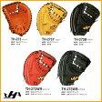 ●ハタケヤマ(HATAKEYAMA) ソフトボール用キャッチャーミット TH SERIES TH-273【送料無料】【メール便不可】