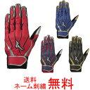 【ネーム刺繍無料】ミズノ(mizuno) 少年用バッティング手袋 MZcomp 両手用 1EJEY1