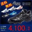 【A】アシックス ポイントスパイク スピードシャイン SFP100【送料無料】【野球用品/野球/シューズ】