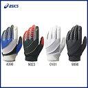 【A】アシックス ゴールドステージ 一般用守備用手袋(片手) BEG151【メール便なら送料無料】【野球用品】