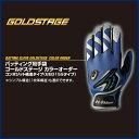 アシックス バッティング手袋 ゴールドステージオーダー 両手組 BE3G1W BE3G2W BE3G3W【野球用品】【送料無料】