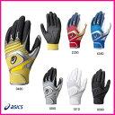 【A】【ネーム刺繍無料】アシックス(asics) バッティング用手袋(両手組)BEG261【送料無料】