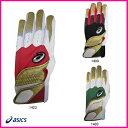 【A】【ネーム刺繍無料】【数量限定】アシックス バッティング手袋(両手) BEG252【ジュニア/少年】【送料無料】【野球用品】
