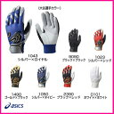 【A】【ネーム刺繍無料】【数量限定】アシックス バッティング用手袋(両手組)BEG15S【送料無料】