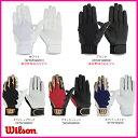 【ネーム刺繍無料】●ウイルソン(wilson) 守備用手袋 WTAFG020【メール便なら送料無料】【野球用品/一般/ジュニア/大人/子供】