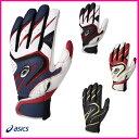 【ネーム刺繍無料】【A】●アシックス(asics) バッティング手袋(両手) BEG272【送料無料】【野球用品】