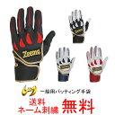 【ネーム刺繍無料】【A】ジームス(Zeems) 一般用バッティング手袋 両手用 ZER-838B ZER-839A ZER-840N ZER-841BR【送料無料/野球用品】