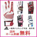 【ネーム刺繍無料】●アディダス(adidas) 一般用バッテ...