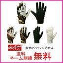 【ネーム刺繍無料】ローリングス(Rawlings) 一般用バッティング手袋 両手用 EBG7S03【送料無料/野球用品/ウォッシャブル】