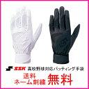 【ネーム刺繍無料】〇SSK(エスエスケイ) 一般用バッティング手袋 両手用 BG3000W