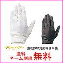【ネーム刺繍無料】●ミズノプロ(mizuno pro) 守備用手袋(高校野球対応) 2EG-154(左手) 2EG-155(右手)【送料無料/野球用品】