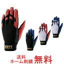 【ネーム刺繍無料】ZETT(ゼット) 少年用守備用手袋 BG269JC 左手(右投)用【送料無料/野球用品/グローブ/子供/ジュニア/Jr】