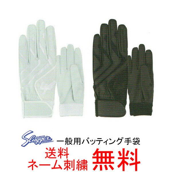 ネーム刺繍無料久保田スラッガー一般用バッティング手袋片手用S-507送料無料/野球用品/グローブ/大