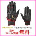【ネーム刺繍無料】ミズノプロ(mizuno pro) バッティング手袋 モーションアークMF