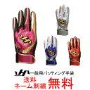 【ネーム刺繍無料】ハタケヤマ(HATAKEYAMA) 一般用バッティング手袋 両手用 MG-B16