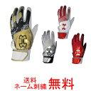 【ネーム刺繍無料】限定カラー アンダーアーマー 少年用バッティング手袋 両手用