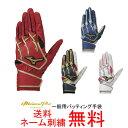 【ネーム刺繍無料】ミズノプロ(mizuno pro) バッティング手袋 シリコンパワーアーク