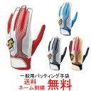 【ネーム刺繍無料】SSK(エスエスケイ) 一般用バッティング手袋 両手用 EBG5002W【