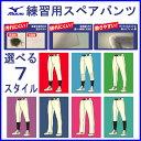 ●ミズノ(mizuno) 練習用ユニフォームスペアパンツ 12JD6F6【送料無料】【野球用品】【ユニホーム】【練習着】【ズボン】