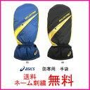 【ネーム刺繍無料】アシックス(asics) 防寒用ミトン BEG-57【グローブ/手袋/送料無