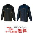 【ネーム刺繍無料】★ZETT(ゼット) 一般用トレーニングジャケット 長袖 BO115W【送料無料/シャカシャカ/大人】