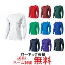 【ネーム刺繍無料】●SSK(エスエスケイ) 一般用アンダーシャツ ローネック長袖 SCF170LL【送料無料/ミドルフィット/大人】