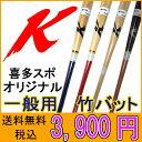 【A】一般用竹バット トレーニングバット 910g平均 日本製 硬式実打可能【送料無料】【野球用品/バンブー/喜多スポオリジナル】