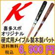 【A】硬式用木製バット【BFJマーク入り】 北米産ハードメイプル 「Kattobi」 84cm/900g平均 日本製【送料無料】【野球用品】【喜多スポオリジナル】