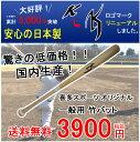 【R】一般用竹バット トレーニングバット 910g平均 日本製 硬式実打可能【送料無料/野球用品/バンブー/喜多スポオリジナル/国内生産】